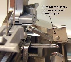 Верхний петлитель с установленным конвертером