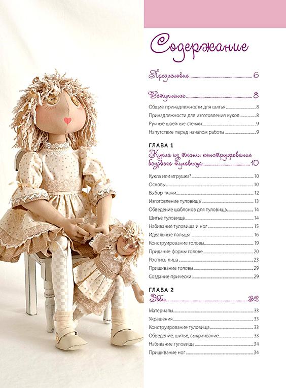 Сшить текстильные куклы