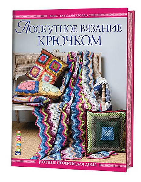 Книги для вязания крючком для дома